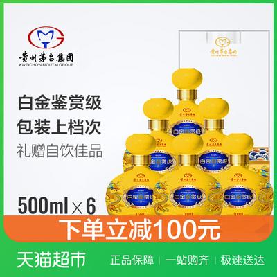 贵州茅台集团白金酒公司52度鉴赏级浓香型白酒整箱500ml*6