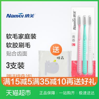 纳美 纳米牙刷 情侣成人软毛牙刷家庭装牙刷3支新老包装颜色随机