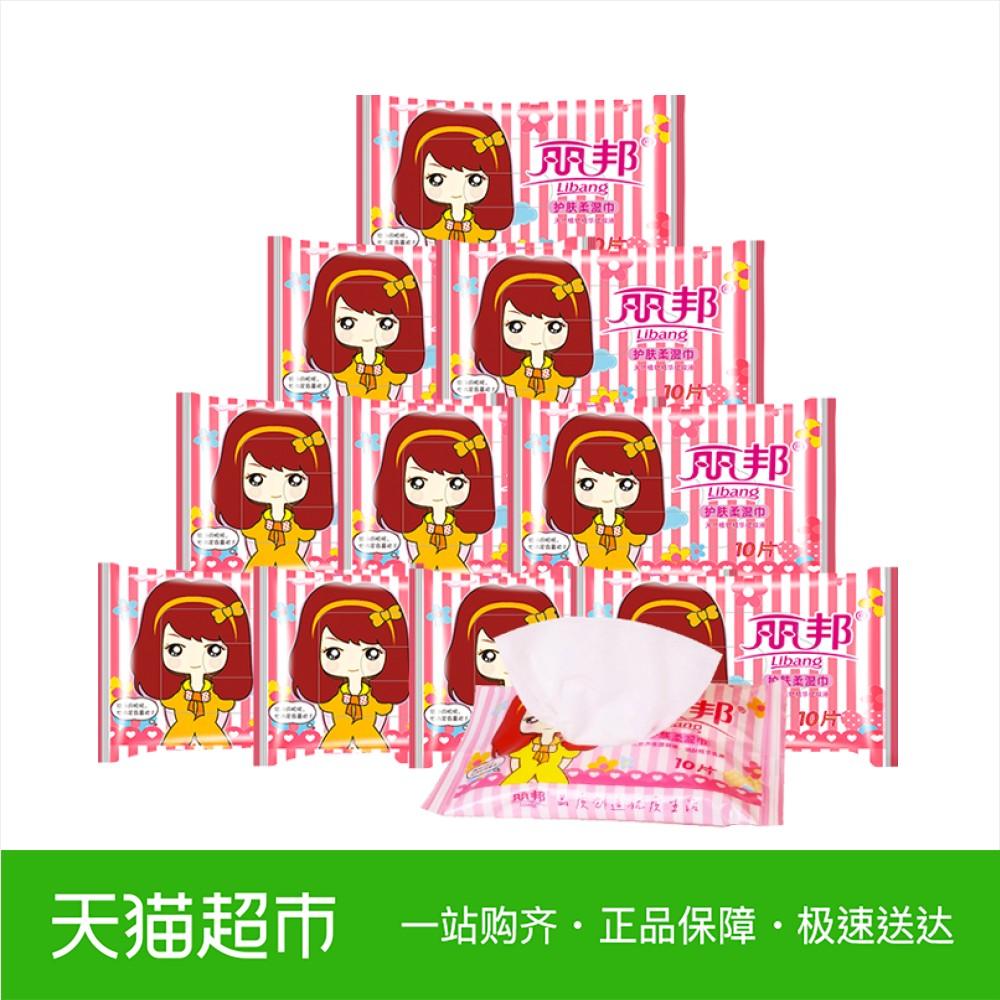 丽邦湿巾 10包100片 湿纸巾 女性外出便携清洁湿巾纸品