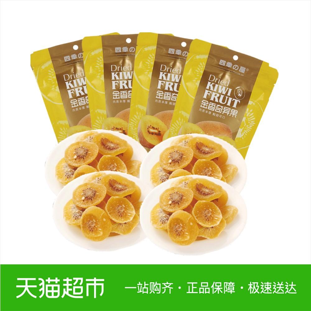 四季屋猕猴桃片100g*4水果干果脯金香奇异果猕猴桃干