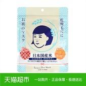 日本进口石泽研究所毛孔抚子系列稻米面膜10片/袋