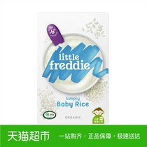 Small leather European original imported organic large rice flour baby auxiliary food 120g Baby Nutrition rice paste reinforced calcium iron Zinc