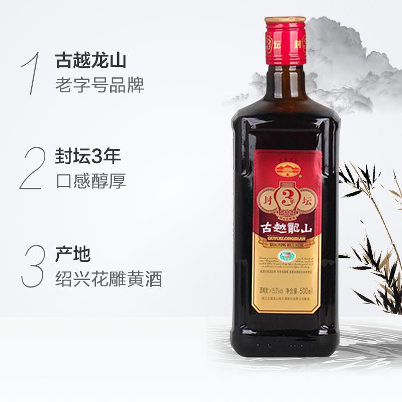 瓶花雕酒 8 500ml 古越龙山绍兴黄酒封坛三年整箱装