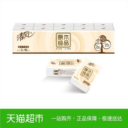 清风手帕纸原木纯品3层10张*10包餐巾纸面纸巾