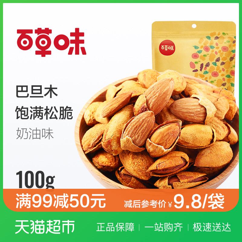 百草味巴旦木100g 每日坚果干果零食 手剥休闲零食