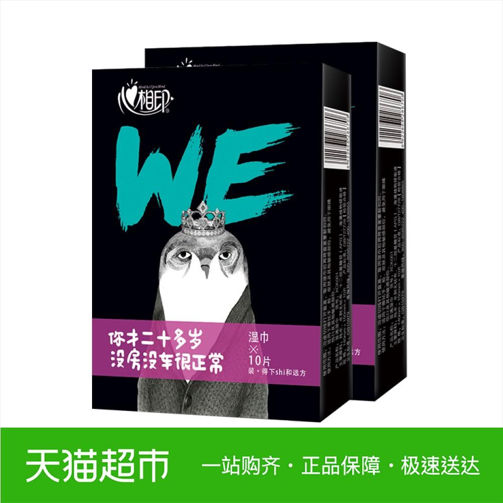 心相印湿巾 WE纸品10片*2盒无香便携湿纸巾(套装)新老包装随机