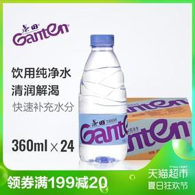 景田 Ganten饮用纯净水 360ml*24瓶/箱 纯净健康生活