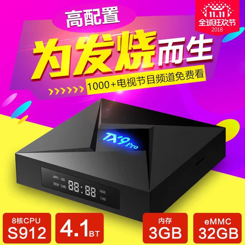 8核家用无线wifi高清网络机顶盒安卓32g智能电视盒子硬盘播放器4k