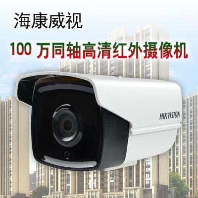 海康同軸高清紅外720P攝像機DS-2CE16C0T-IT3 海康威視摸以攝像頭哪款好