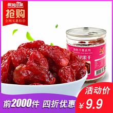 圣女果干250gX2罐小番茄干新疆特产孕妇零食西红柿干蜜饯果脯特价