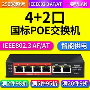 火翼标准48V 4/5/6口POE供电交换机监控摄像头无线百兆网络分线器