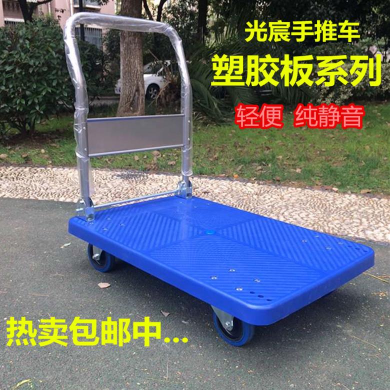 搬运宝钢板平板车静音手推车拖车折叠拉货车四轮小推车货搬运车