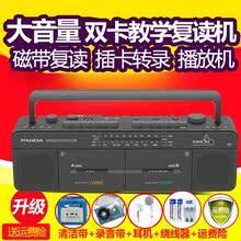 熊猫F-539磁带外语复读机英语学习收录机USB双卡带录音机磁带机多功能教学卡带机大功率教师教室播放机大音量