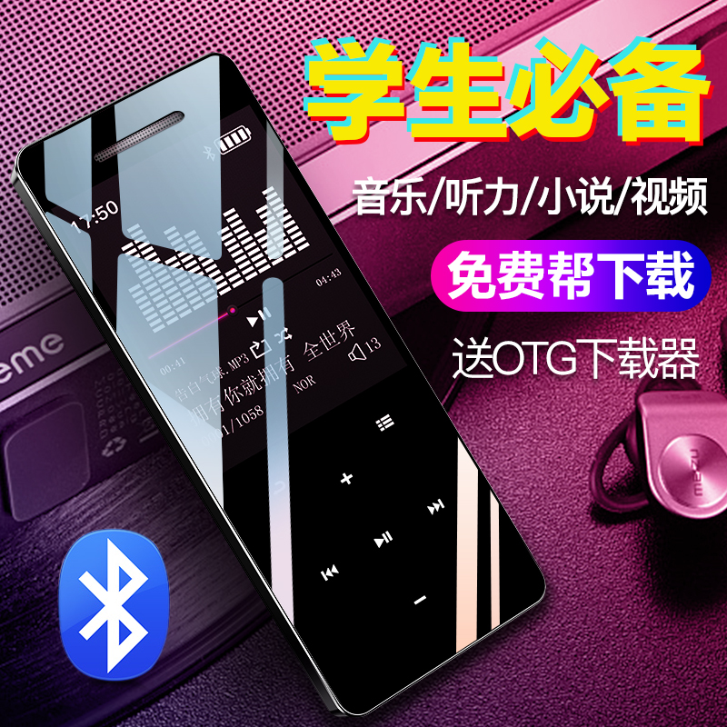 Hi wood Bluetooth mp3 student Walkman card mp4 touch screen ultra-thin small
