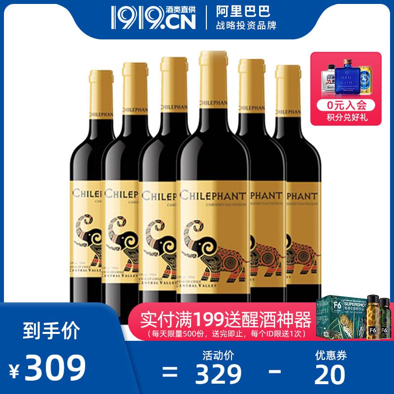 1919酒类直供 智利进口整箱智象金标赤霞珠干红葡萄酒750ml*6
