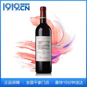 【极速达】1919酒类直供拉菲尚品波尔多法国产区红葡萄酒进口红酒