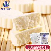 塔拉额吉高钙奶贝500g牛奶片内蒙古奶酪儿童草原干吃原味特产零食