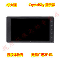 Dji 大疆 DJI CrystalSky Highlight Display 5.5