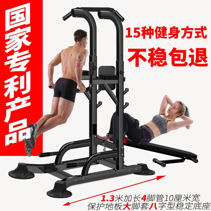 家用單雙杠健身器材