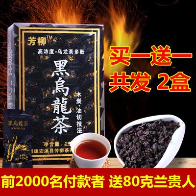 油切黑乌龙茶正品 纯乌龙茶叶刮去油腻炭焙浓香型250g包邮