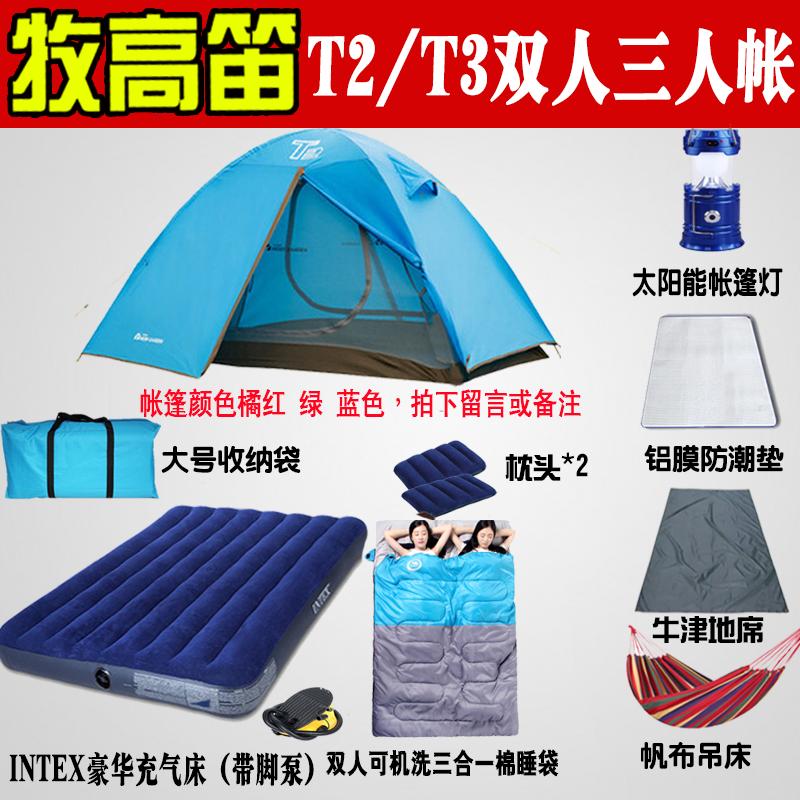 三人露营帐篷