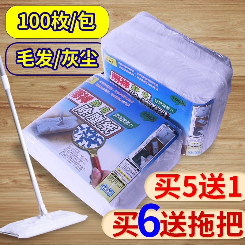 静电除尘纸擦地纸拖地纸家用免洗干日本吸尘纸一次性拖把纸