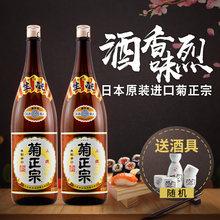 菊正宗上选清酒1.8L两瓶组合装日本原装进口酒洋酒发酵酒米酒清酒