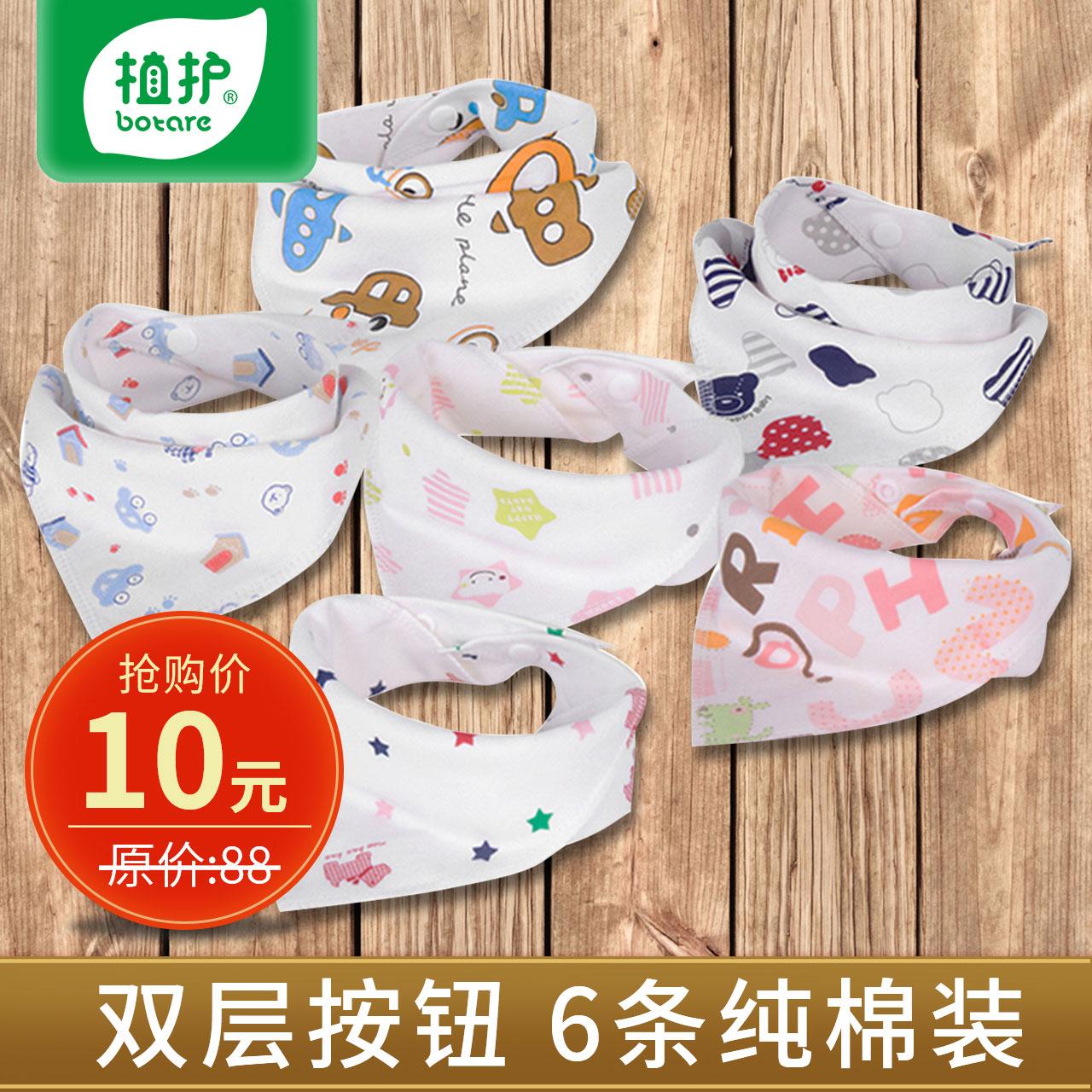 植护新生婴儿口水巾纯棉围嘴宝宝围兜围脖防吐奶初生0-3个月1-2