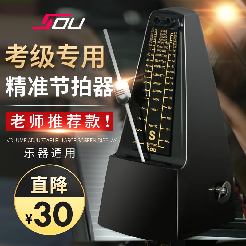 吉他二胡机械节奏器SOU节拍器钢琴考级