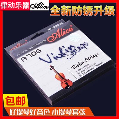 小提琴弦 愛麗絲A703小提琴琴弦進口鋼芯鎳鉻小提琴套弦4根雙十一折扣