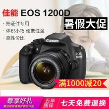 單反數碼 相機1500D 1300D 1100D 佳能 1200D單反套機 EOS Canon