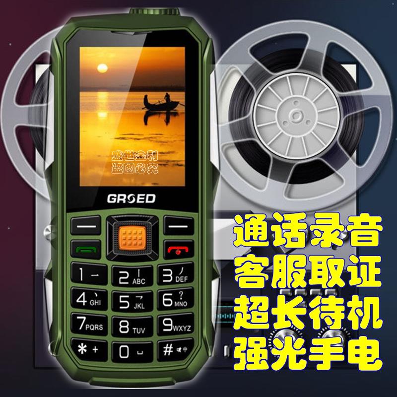 金圣达GRSEDE6800军工电霸老人机通话自动录音客服快递员专用手机