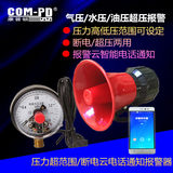 Aquaculture hypoxia loss of pressure gas power failure alarm off oxygen power off dual-use alarm phone phone notification