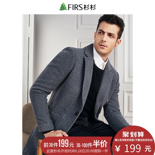 GFirs/杉杉男装冬季新款商务简约风羊毛大衣商务时尚中长款大衣