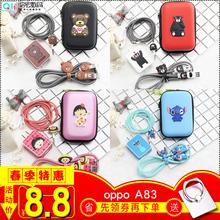 oppo A83/A1/A77/A73手机数据线保护套充电器贴纸卡通耳机保护线