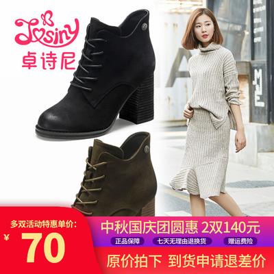卓诗尼2017冬季新款深口圆头时尚高粗跟马丁靴女士靴子126750626