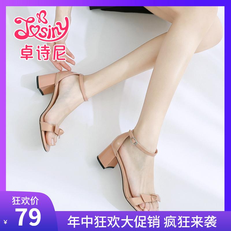 卓诗尼2019夏季新款鞋子女露趾高跟鞋舒适粗跟韩版凉鞋