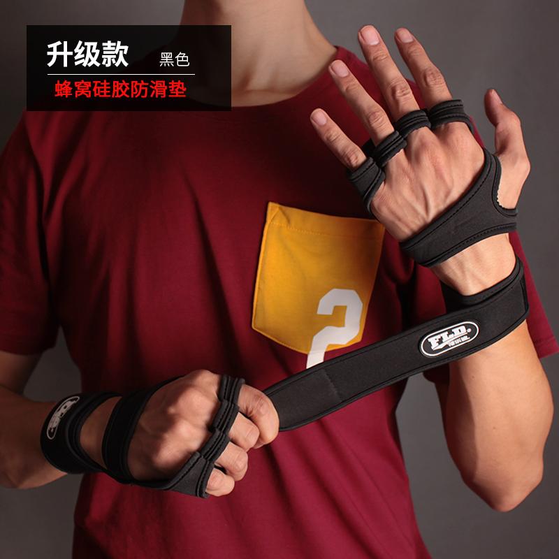 健身护具举重手套男女哑铃器械训练透气护腕单杠锻炼防滑运动护掌