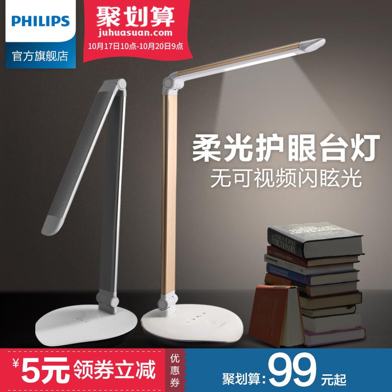 philips led台灯