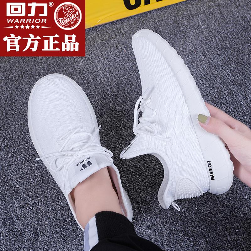 回力女鞋秋季2019新款运动鞋跑步鞋白色网面透气韩版低帮休闲网鞋
