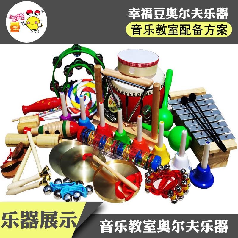 小学音乐教室(标准配备)40件乐器奥尔夫乐器套装学生教学乐器组合