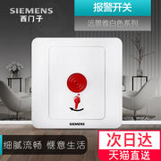 Siemens emergency button switch socket Vision Yabai 86 type manual alarm button fire panel