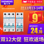 Siemens home air switch 1P2P3P4P circuit breaker 20A32A63A small 100 amp three-phase electric open