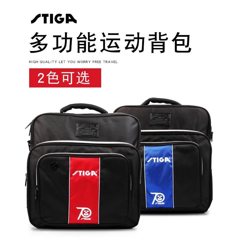 正品斯蒂卡STIGA乒乓球包运动包教练装备包多功能训练旅行单肩包
