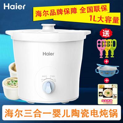 Haier海尔婴儿电炖锅智能3合1陶瓷电炖锅辅食煲煮粥锅B10 包邮哪里购买