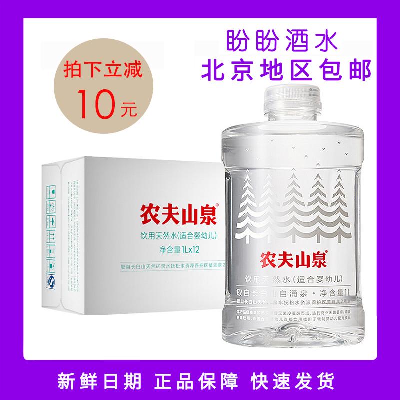 农夫山泉矿泉水 母婴水 婴幼儿水饮用天然水 1L*12瓶 北京包邮