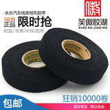 Yongle Vehicle Velvet Tape Cabin High Temperature Resistant Tape Earthquake Resistant Micellar Tape Volkswagen Tape Factory High Temperature Resistant