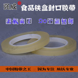 Food tin box sealing tape Tin can sealing tape 12mm66m PVC protective film environmental protection tape