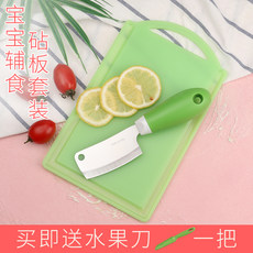Mini baby cutting plate baby complementary knife fruit plate three-piece set dormitory children's special small board