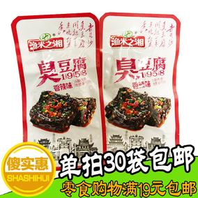 拍20袋包邮鱼米之乡臭豆腐香辣味24g豆干制品调味面筋辣片老长沙